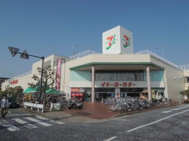 イトーヨーカドー 大船店の画像1