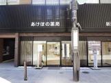 あけぼの薬局新馬場店