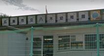 広島市立八木幼稚園