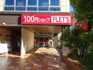 100YEN SHOP FLET'S(100円ショップフレッツ) 江坂公園店の画像1