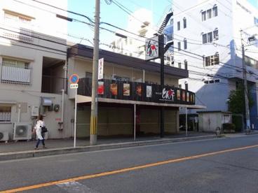 粉もん屋とん平 江坂公園店の画像1