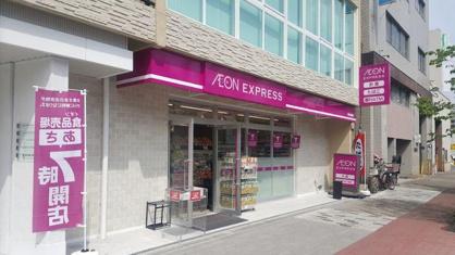 イオンエクスプレス九条駅前店の画像1
