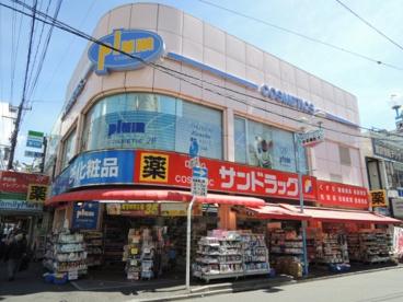 サンドラッグ 大船駅前店の画像1