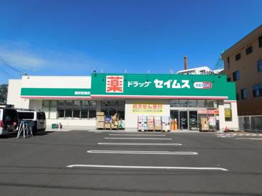 ドラッグセイムス 横浜笠間店の画像1
