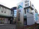 JA北大阪 西支店