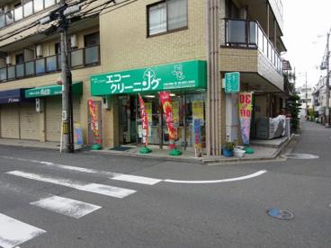エコークリーニング 豊津店の画像1
