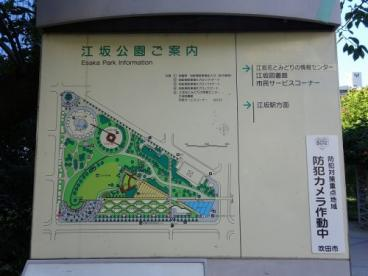 江坂公園の画像2
