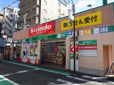 キリン堂 豊津店の画像1