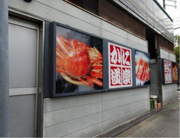 かに道楽江坂店の画像1