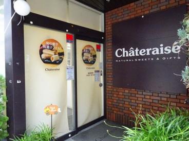 シャトレーゼ 江坂店の画像1