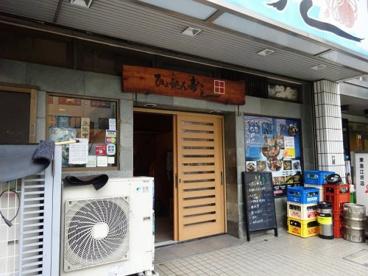 ひょうたん寿し 本店の画像1