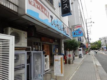 ひょうたん寿し 江坂東急店の画像1