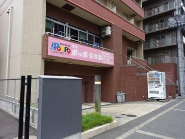 吹田ポッポ保育園 第2江坂校の画像1