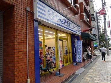 やなぎ屋クリーニング 広芝店の画像1
