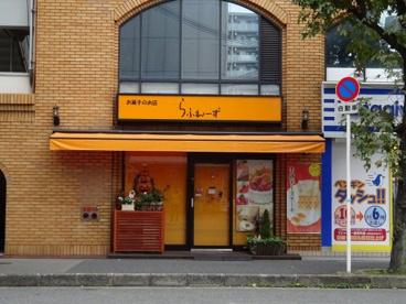 らふれーず 江坂店の画像1