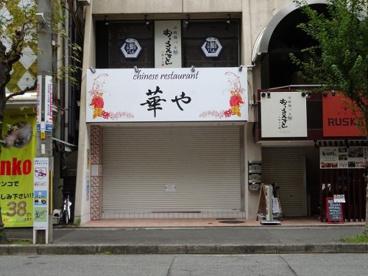 華や 江坂店の画像1