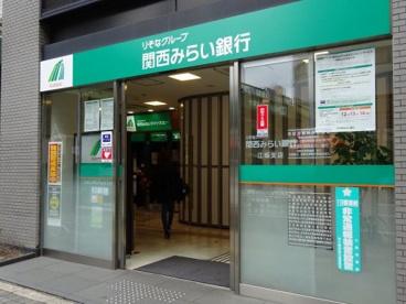 関西みらい銀行 江坂支店の画像1