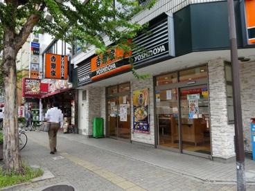 吉野家 江坂駅東店の画像1