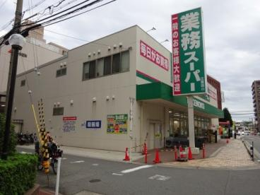 業務スーパー 江坂店の画像1