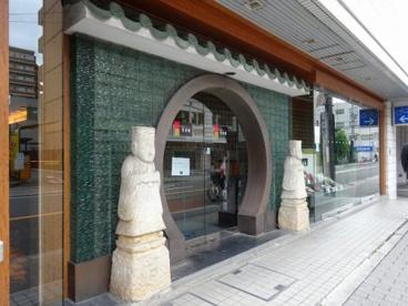 食道園江坂店の画像1