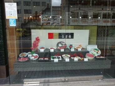 食道園江坂店の画像2