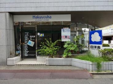 株式会社白洋舎 江坂サービス店の画像1