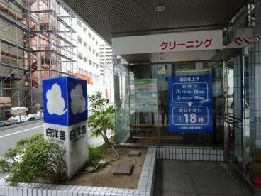 株式会社白洋舎 江坂サービス店の画像2