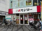 スシロー 江坂店