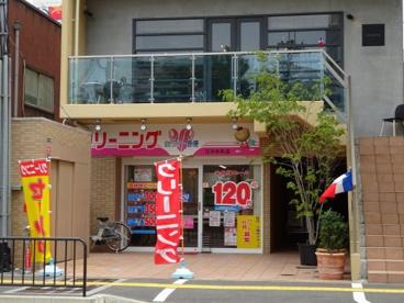 ホワイト急便江の木町店の画像1