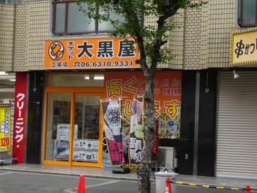 大黒屋 江坂店の画像1