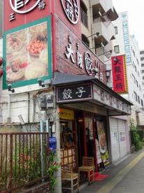大阪王将 江坂店の画像1