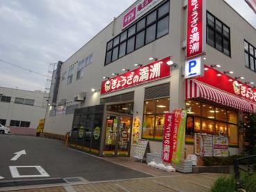 ぎょうざの満州 江坂工場直売店の画像1