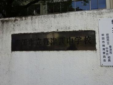 吹田市立豊津西中学校の画像2