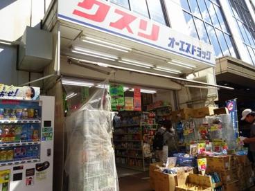 オーエスドラッグ江坂店の画像1