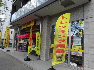 株式会社カンダハー大阪店の画像1