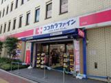 ココカラファイン 江坂店