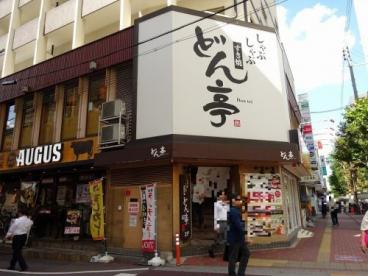 しゃぶしゃぶどん亭江坂店の画像1