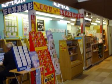 パレットプラザ江坂店の画像1