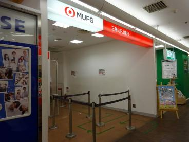 UFJ銀行キャッシュコーナー ハンズの画像1
