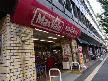 Maxvalu(マックスバリュ) 江坂店の画像1
