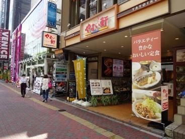 やよい軒 江坂店の画像1