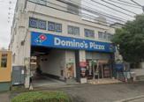 ドミノ・ピザ 港南台店