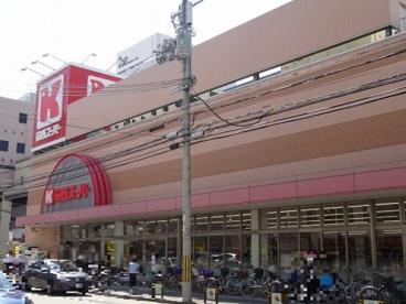 関西スーパー 江坂店の画像2