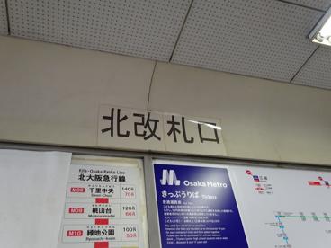 江坂駅 北改札口の画像2