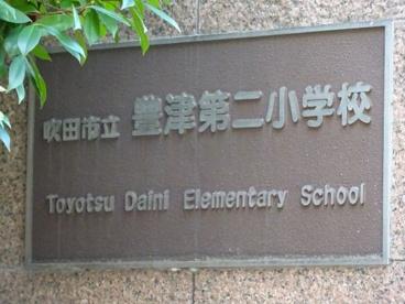 吹田市立豊津第二小学校の画像1