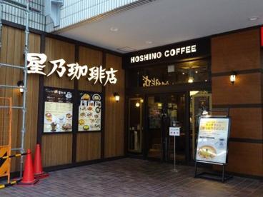 星乃珈琲店 カリーノ江坂店の画像1