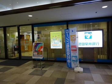 池田泉州銀行江坂支店の画像1