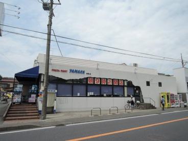 SUPER MARKET YAMAKA(スーパーマーケットやまか) 津西店の画像1
