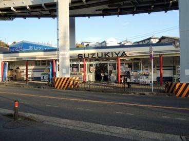 スズキヤ 西鎌倉店の画像1