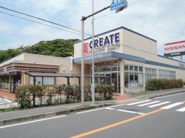 クリエイトSD(エス・ディー) 鎌倉津西店の画像1